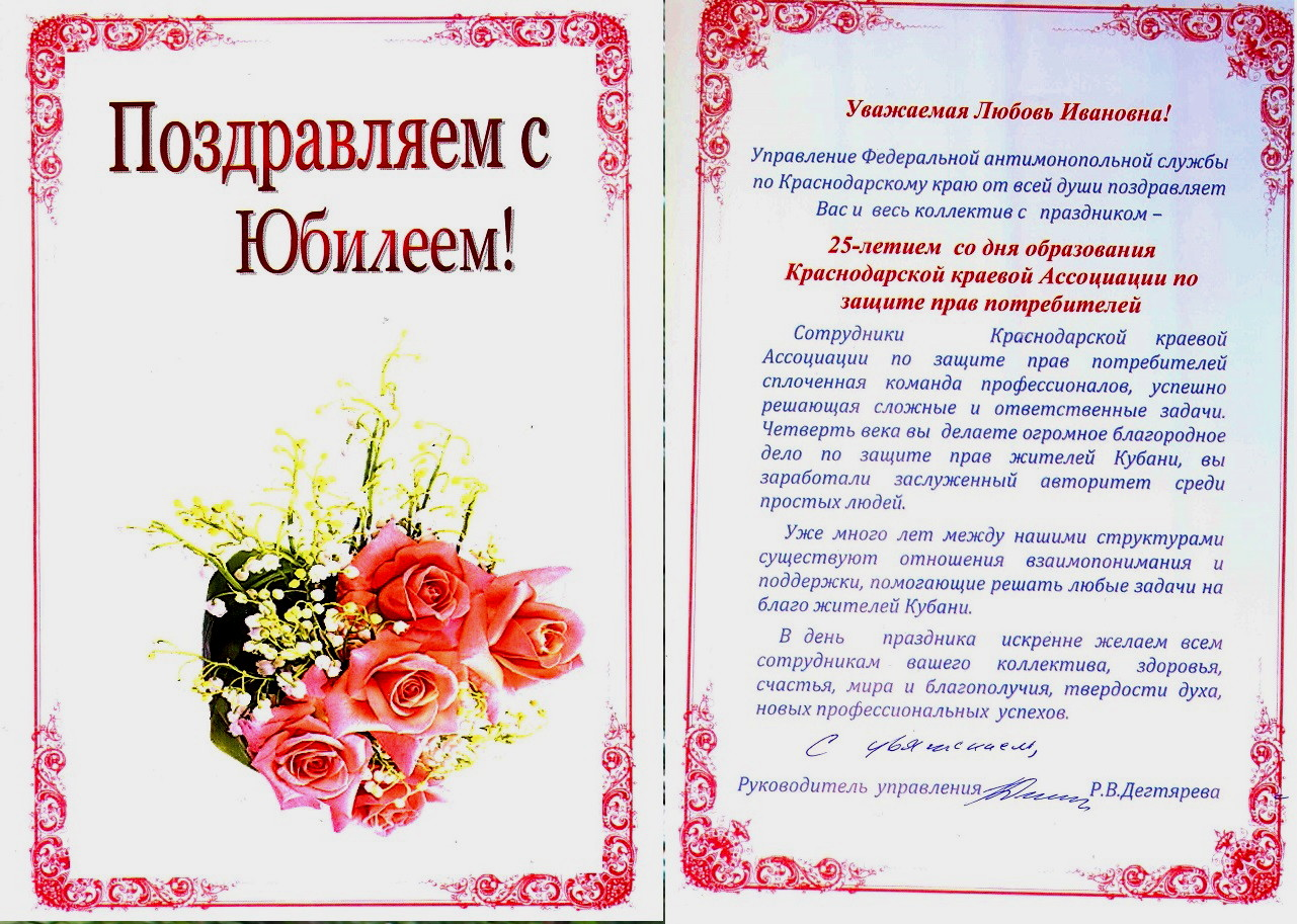 Поздравления с днем отдела - годовщиной, юбилеем